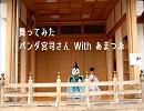 【舞ってみた】パンダ宮司さん With あまつぶ 【有鹿神社】