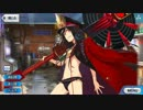 Fate/GO 第六天魔王 織田信長との夏+α
