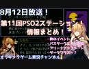 pso2ステーション第11回まとめ(8/12放送)/秋イベ・ダークブラスト・バスター