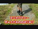 ミニセグウェー急坂対応【ずんこの銃爪】