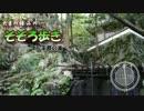 たま休.Vol.5『散歩in平原の滝』