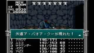 【旧約・女神転生I・II】初見実況プレイ45