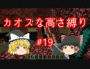 【minecraft】カオスな高さ縛り #19【ゆっくり実況】