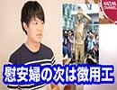 韓国の反日ファンタジー映画「軍艦島」が大ヒット!徴用工像も無断設置…