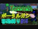 【ゆっくり】Terrariaポータルガン移動縛り#15