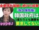 【ケントギルバート×金慶珠】韓国人を論破し続けた結果【永久保存版】
