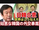 【青山繁晴】日韓合意のウラ側を暴露w世界はこう伝えていた!