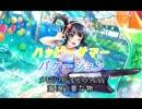 【バンドリ】【ガルパ】 ハッピーサマー バケーション! #13