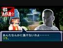 【PWPK☆劇場】 怪奇ハタ人間☆ 第9話