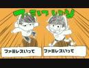 第89位:【数字松で】フ!ァ!ミ!レ!ス!い!こ!う!よ!【デリバリーコント】