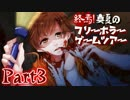 終焉!真夏のフリーホラーゲームツアー【実況】Part3