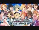 第38位:【合作】デレマスマイムマイム2 thumbnail