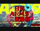 日刊ARMS三番勝負 PART48