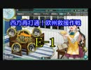【実況】長波さんと艦これPart28【17夏イベE-1甲】