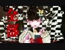 【MMD】ドラクエ10自キャラでクラブ=マジェスティ【ショートver.】