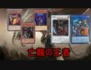 【遊戯王ADS】亡龍の王者