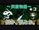 【初見実況】~洞窟物語 Cave Story~PART6【アクションとは無縁の男がゆく】