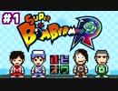 【4人実況】爆弾魔×4【スーパーボンバーマンR】Part1