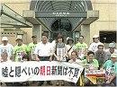 【民間防衛】8.8 朝日新聞に対する連続抗議行動[桜H29/8/14]
