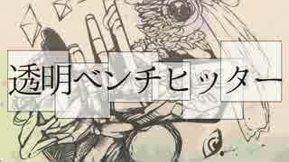 【GUMI】透明ベンチヒッター【オリジナル曲】