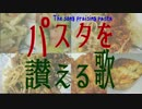 パスタを讃える歌 (歌 : 王縄ムカデ) オリジナル曲PV
