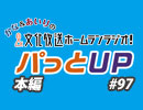 【第97回】かな&あいりの文化放送ホームランラジオ! パっとUP