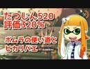 【ゆっくり実況】たつじんイカの鮭走記録 -1-【サーモンラン300%↑】