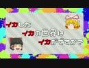 【スプラトゥーン2】イカさん4杯目『潜入!クマサン商会』