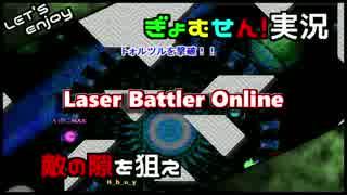 【単】Laser Battler Onlineを四人でやってみた。【実況】