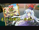第80位:【東方バトスピ】 東方琉輝抄‐星‐ 外伝弐 『惑いの歌』