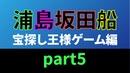 浦島坂田船「宝探し王様ゲーム」part5