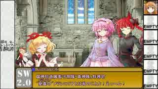 【東方卓遊戯】紺珠一家のレンドリフト冒険譚 8-4【SW2.0】