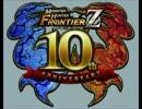 【MHFZ】Monster Hunter Frontier Z -10th Anniversary Version-【高音質】