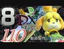 初日から始める!日刊マリオカート8DX実況プレイ110日目