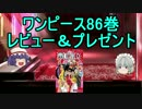 【れみりあレビュー】ワンピース86