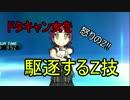 【真の男女平等】最低女へ怒りのZ技 ポケモンSM(サンムーン)#5