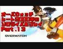 【PS4】オーバウォッチ レート2000帯のソロライバルプレイ【Part.13】