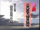 【小堀桂一郎「再検証 東京裁判」#12】裁判批判の開始[桜・名作選]