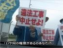 【沖縄の声】米朝が一触即発、高まる朝鮮半島有事!報道されない辺野古での基地反...