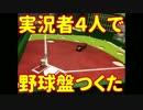 実況者4人が本気で小学生向け夏休み工作キットの野球盤を作ってみた