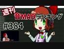 週刊音MADランキング #384 -8月第2週