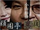 【頑固亭異聞】8月15日、靖國を考える[桜H29/8/15]