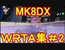 MK8DX・WR集・スターカップ・スペシャルカップ