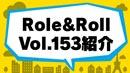 ロール&ロールチャンネル 第25回(録画) その1