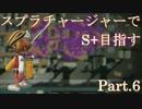 【Splatoon2】スプラチャージャーでS+目指す Part.6【ゆっくり実況プレイ】