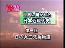 【名越二荒之助「日本近現代史」#1】日の丸三兄弟物語[桜・名作選]