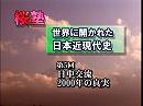 【名越二荒之助「日本近現代史」#5】日中交流2000年の真実[桜・名作選]