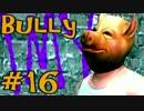 【Bully】やりたい放題な学園生活#16【実況】