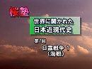 【名越二荒之助「日本近現代史」#7】日露戦争①~海戦[桜・名作選]