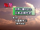 【名越二荒之助「日本近現代史」#8】日露戦争②~戦争秘話[桜・名作選]